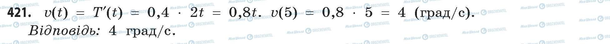 ГДЗ Математика 11 класс страница 421