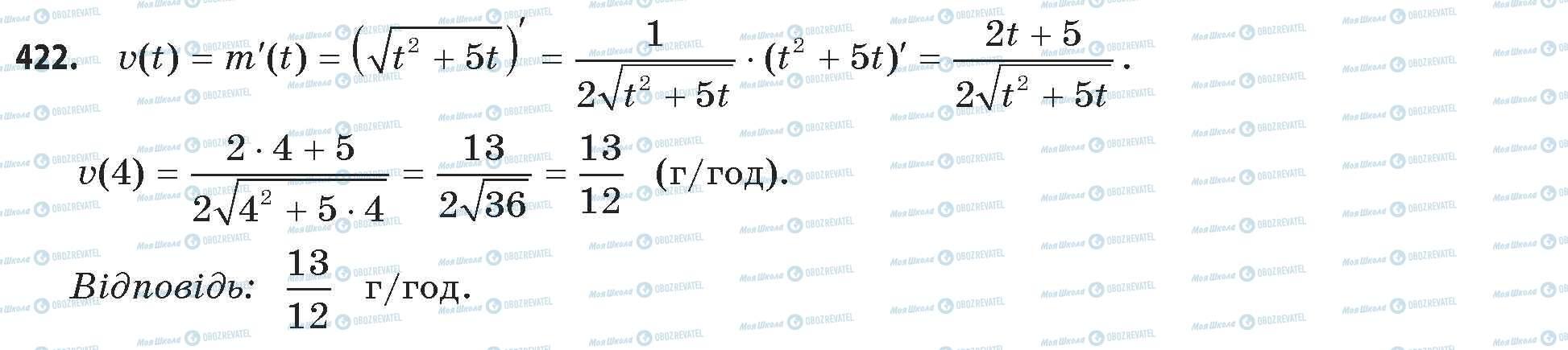 ГДЗ Математика 11 класс страница 422