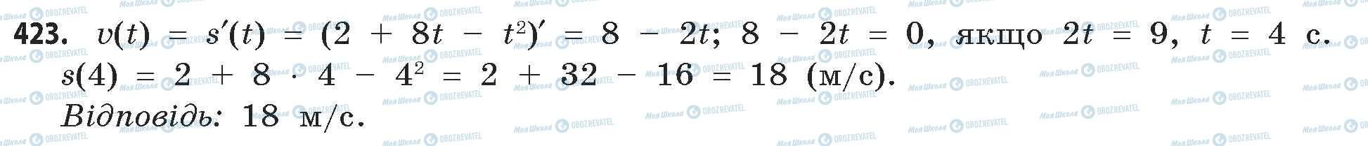 ГДЗ Математика 11 класс страница 423