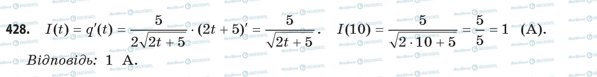 ГДЗ Математика 11 класс страница 428