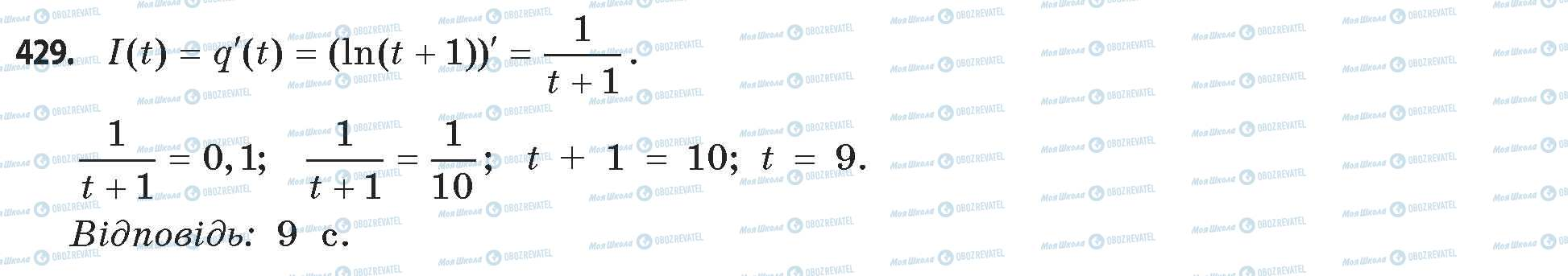 ГДЗ Математика 11 класс страница 429