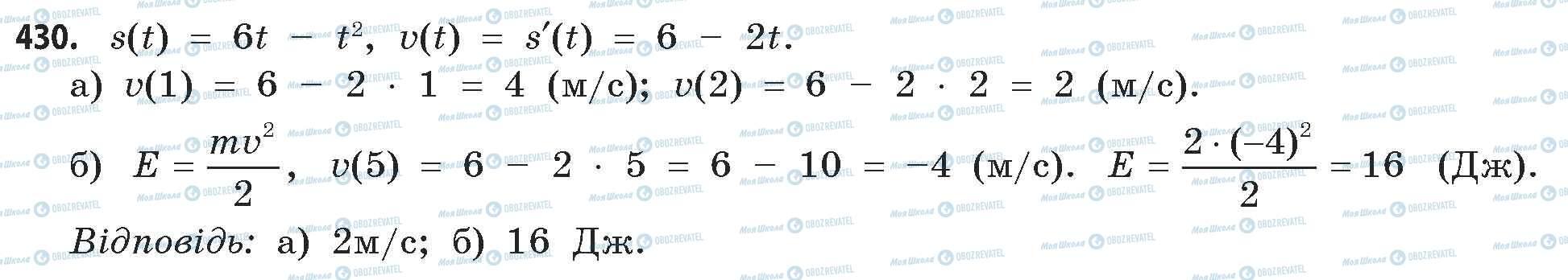 ГДЗ Математика 11 класс страница 430