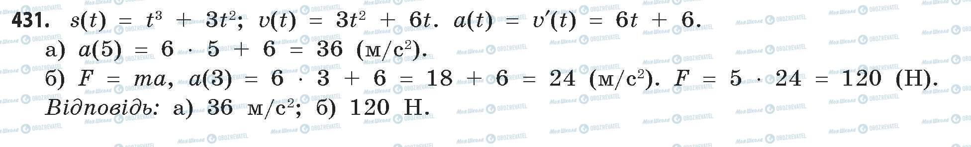 ГДЗ Математика 11 класс страница 431