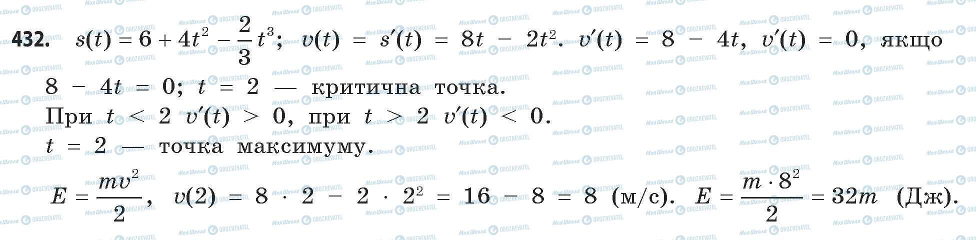 ГДЗ Математика 11 класс страница 432