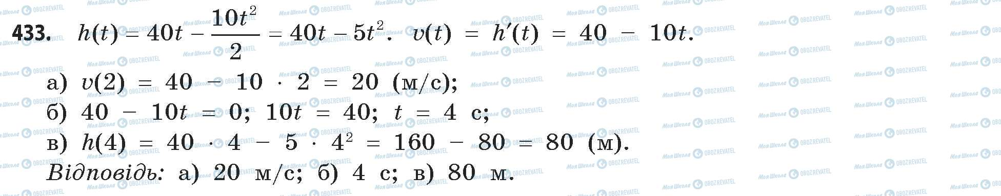 ГДЗ Математика 11 клас сторінка 433