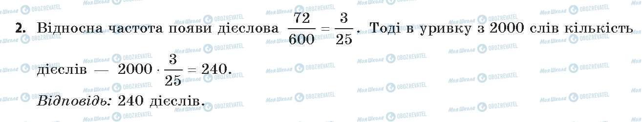 ГДЗ Алгебра 11 клас сторінка 2