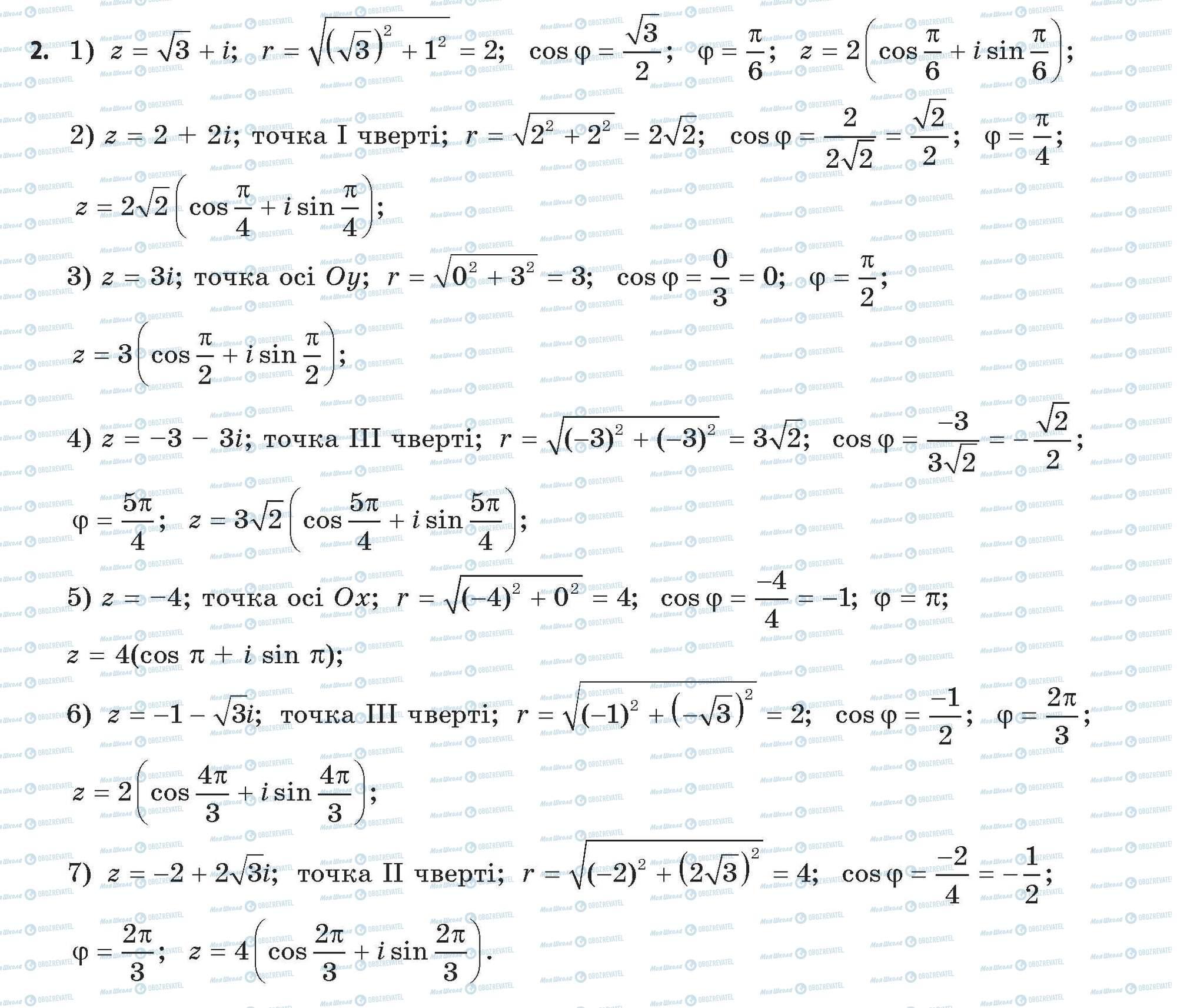 ГДЗ Алгебра 11 класс страница 2