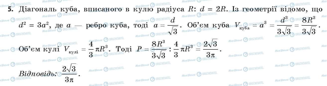 ГДЗ Алгебра 11 класс страница 5