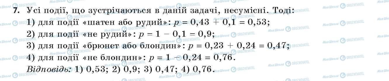 ГДЗ Алгебра 11 класс страница 7