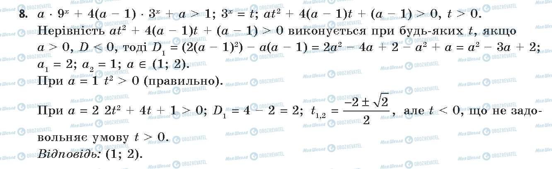ГДЗ Алгебра 11 класс страница 8