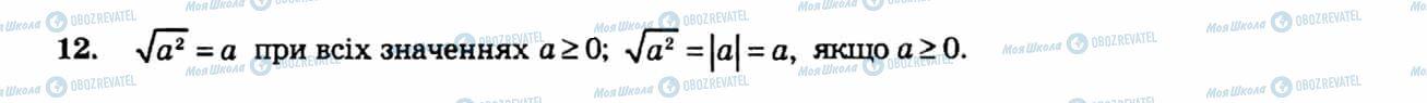 ГДЗ Алгебра 8 клас сторінка 12