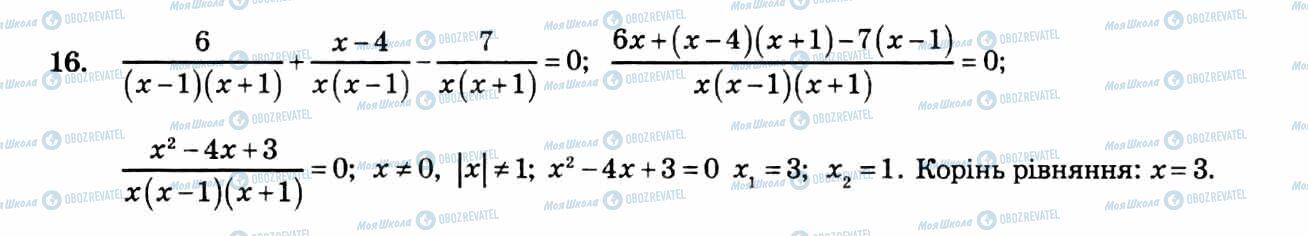 ГДЗ Алгебра 8 клас сторінка 16