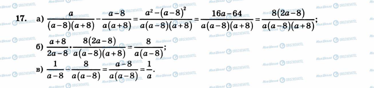 ГДЗ Алгебра 8 клас сторінка 17
