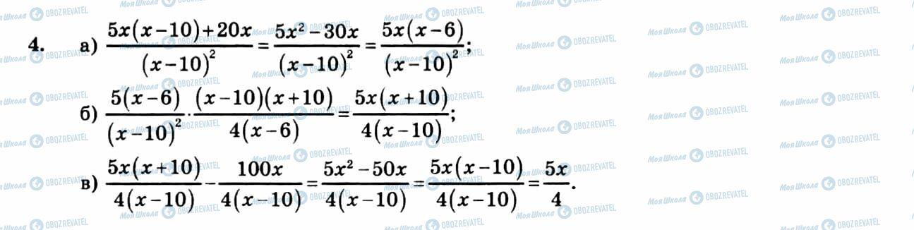 ГДЗ Алгебра 8 клас сторінка 4