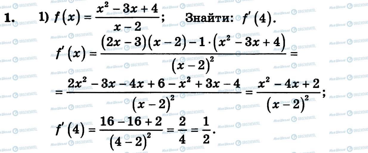 ГДЗ Алгебра 11 клас сторінка 1