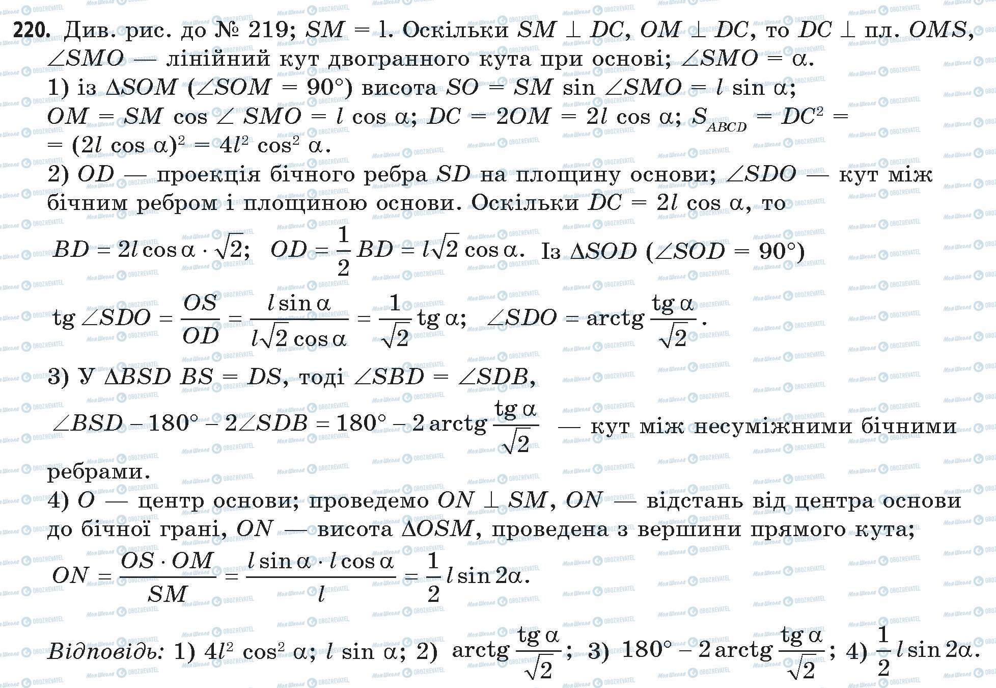 ГДЗ Математика 11 клас сторінка 220