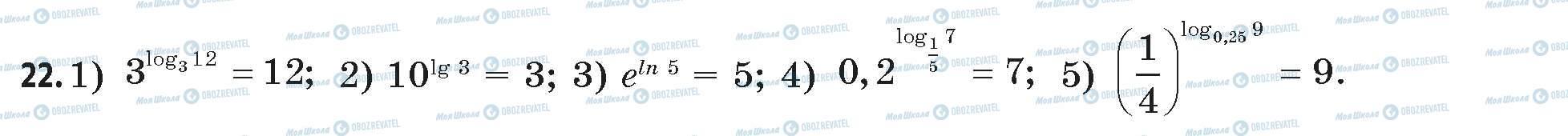 ГДЗ Математика 11 класс страница 22