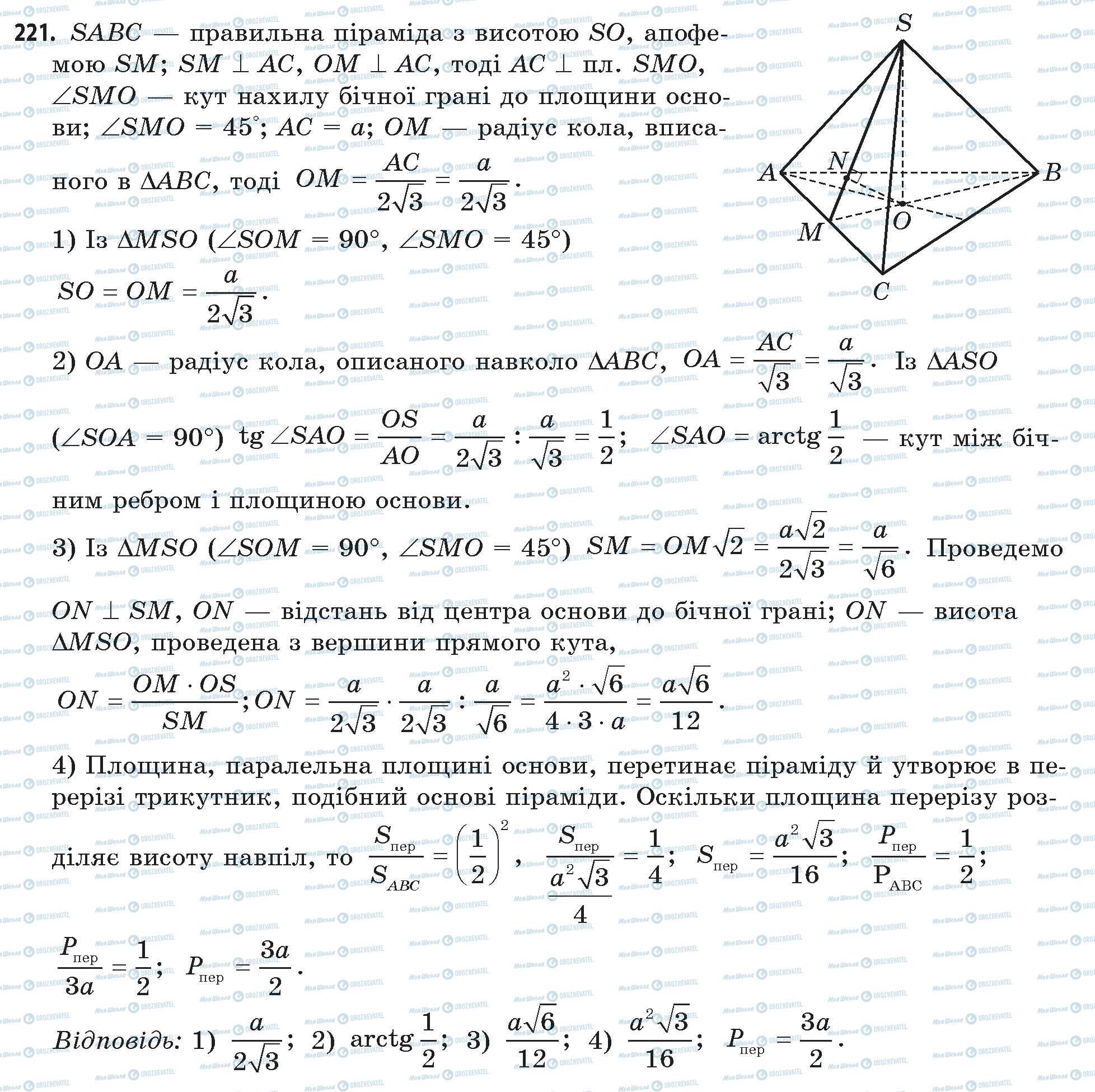 ГДЗ Математика 11 клас сторінка 221