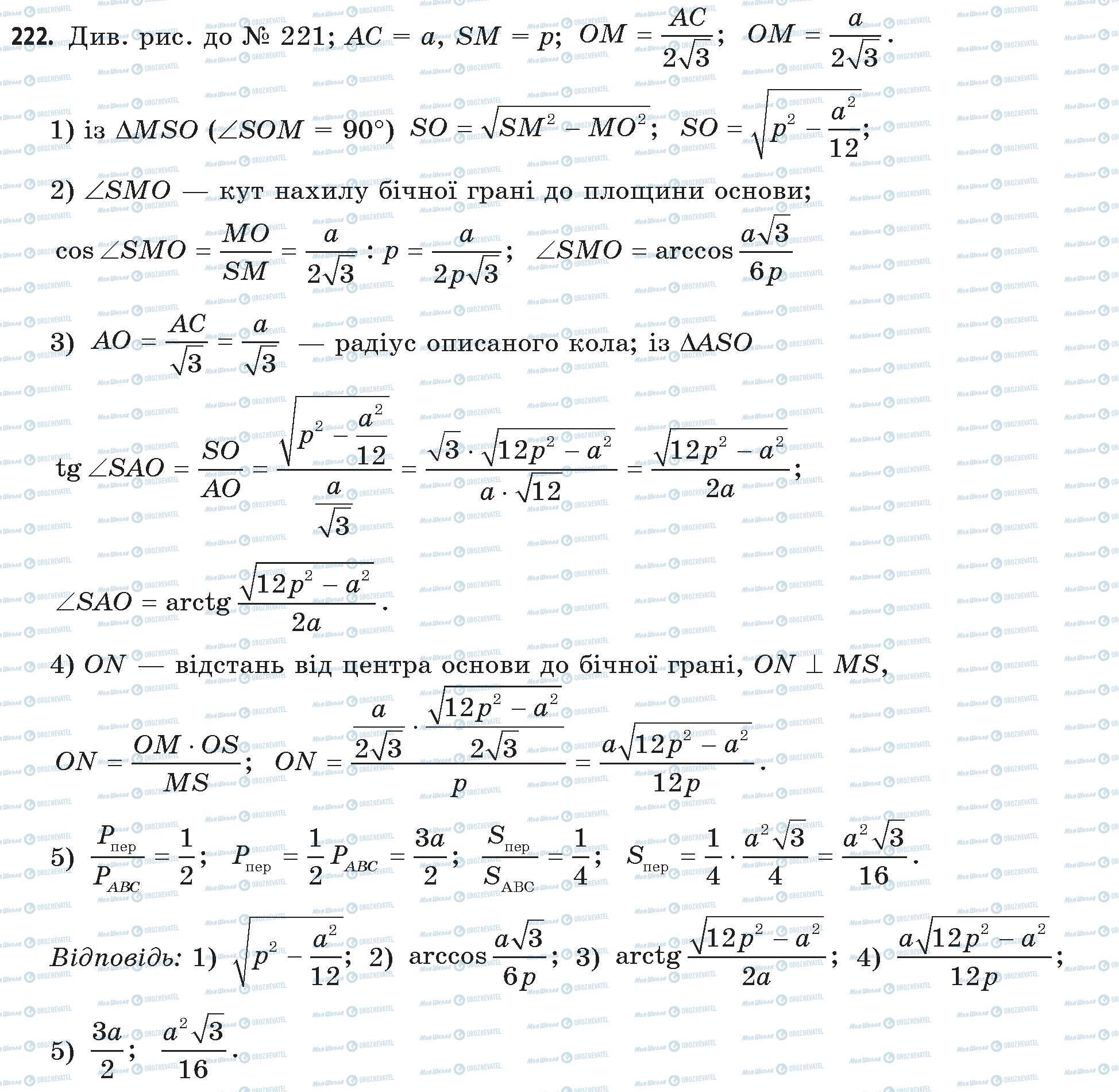 ГДЗ Математика 11 клас сторінка 222