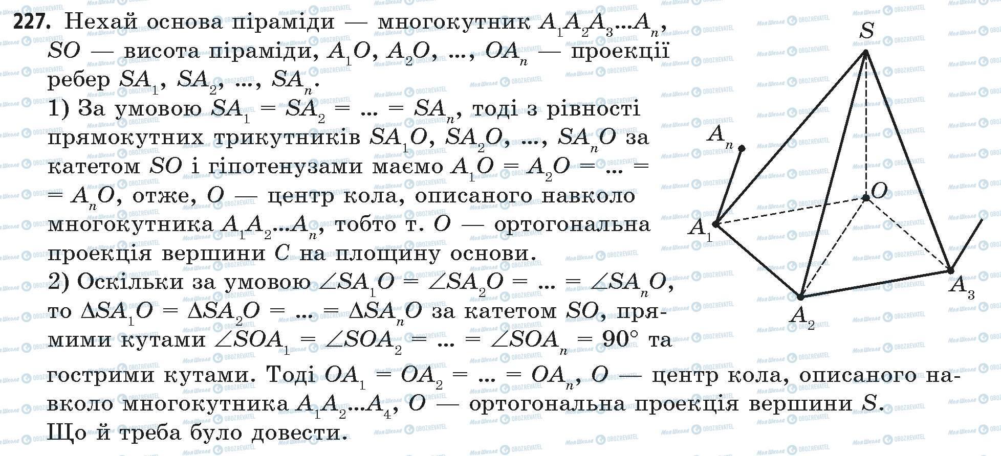 ГДЗ Математика 11 клас сторінка 227