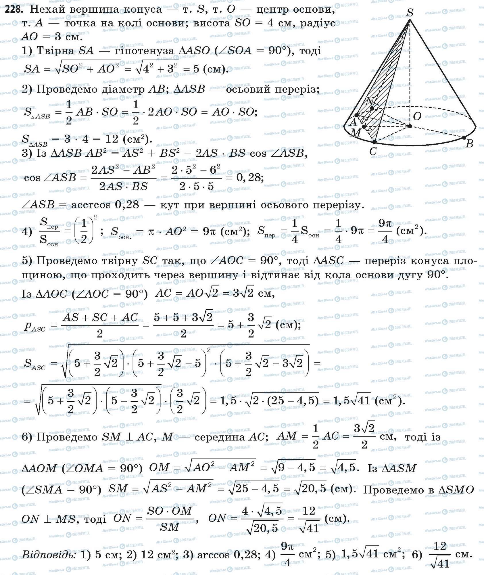 ГДЗ Математика 11 клас сторінка 228