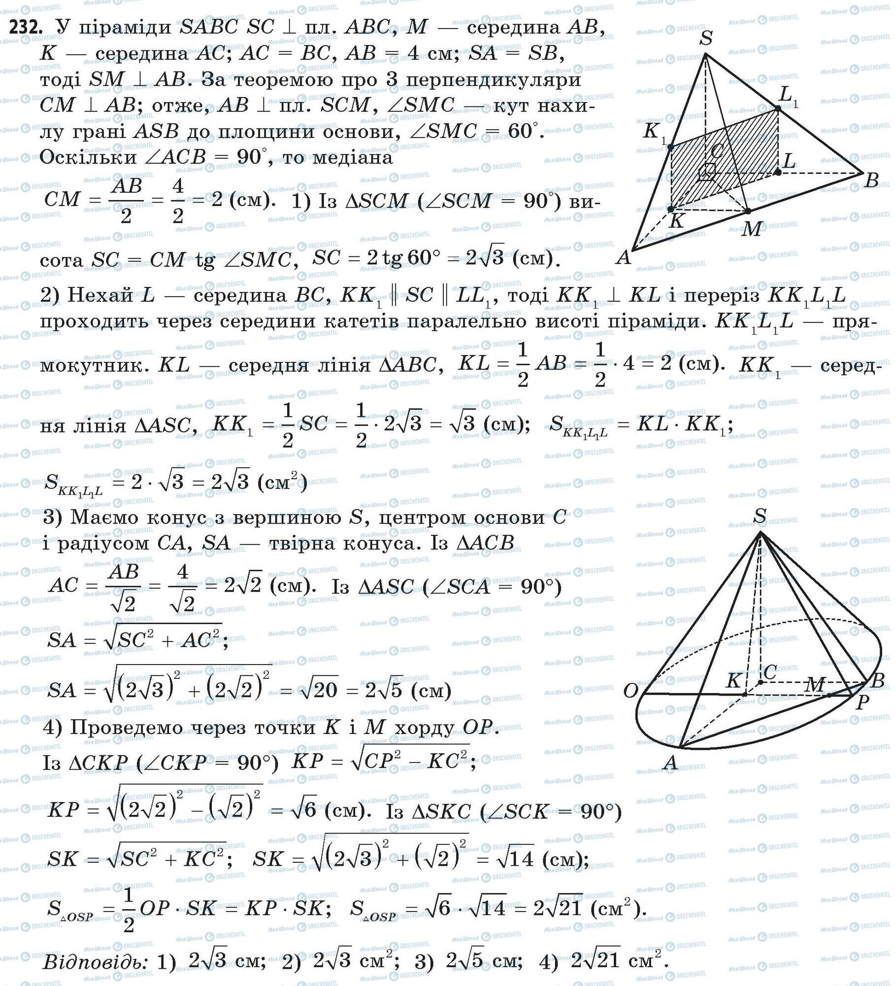 ГДЗ Математика 11 клас сторінка 232