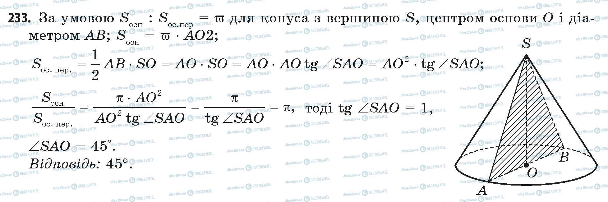 ГДЗ Математика 11 клас сторінка 233