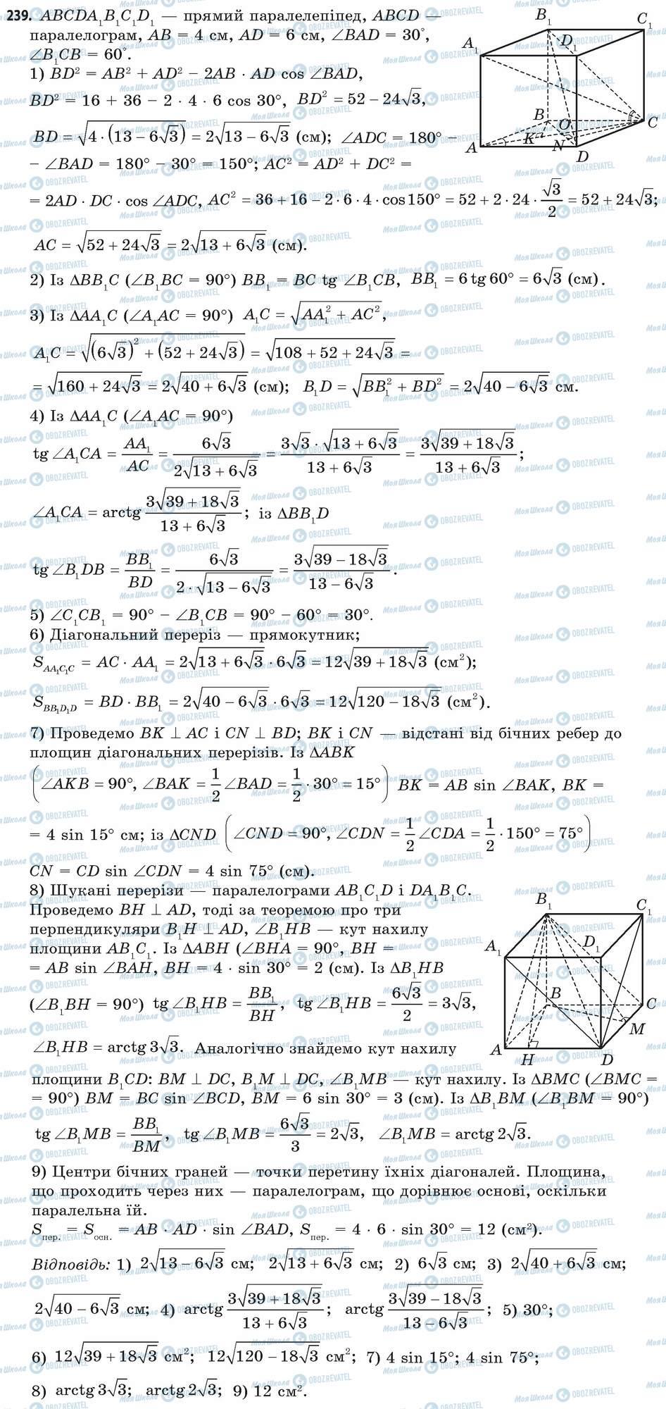 ГДЗ Математика 11 клас сторінка 239