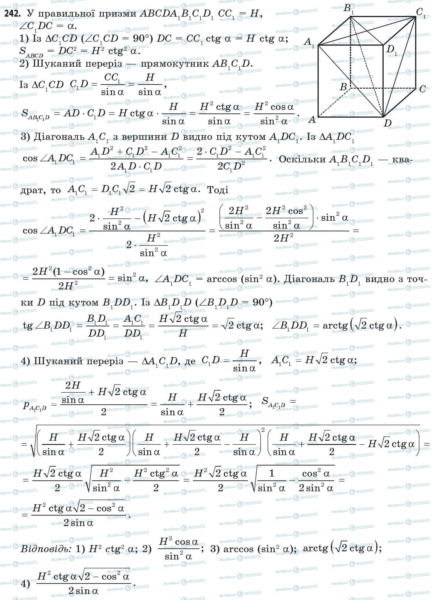 ГДЗ Математика 11 клас сторінка 242