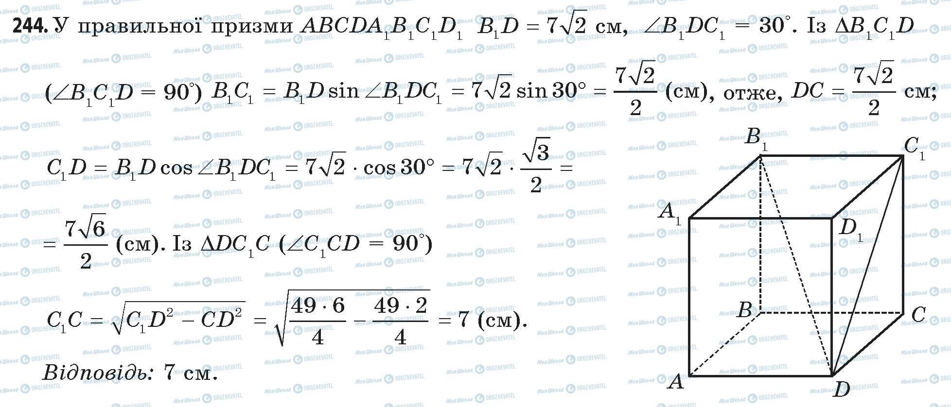 ГДЗ Математика 11 клас сторінка 244