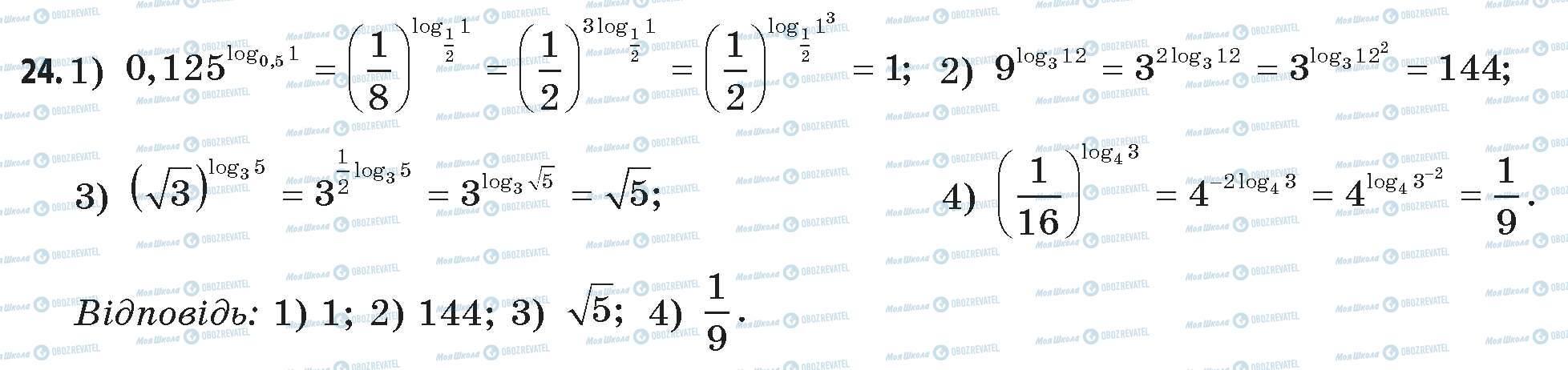 ГДЗ Математика 11 класс страница 24