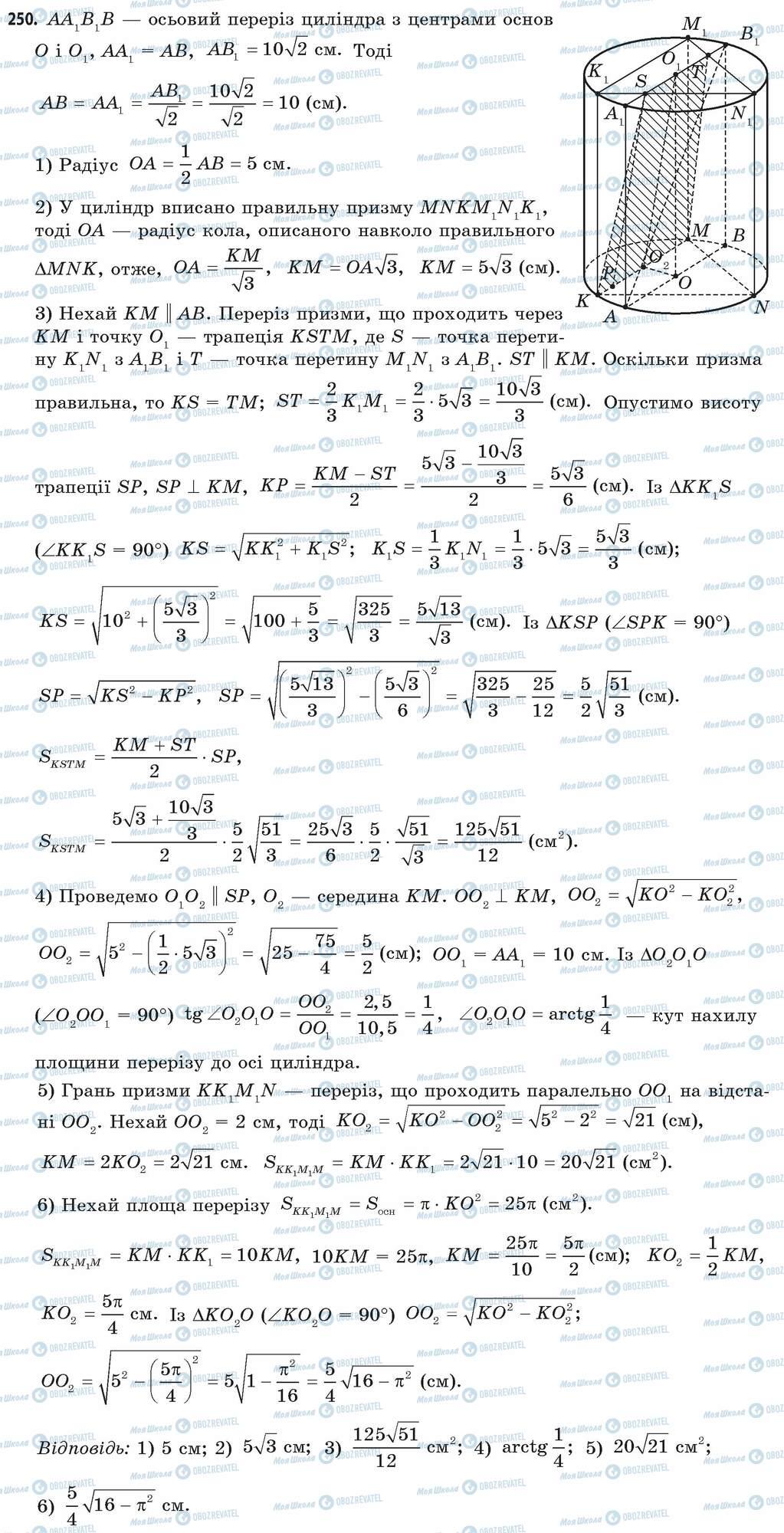 ГДЗ Математика 11 клас сторінка 250