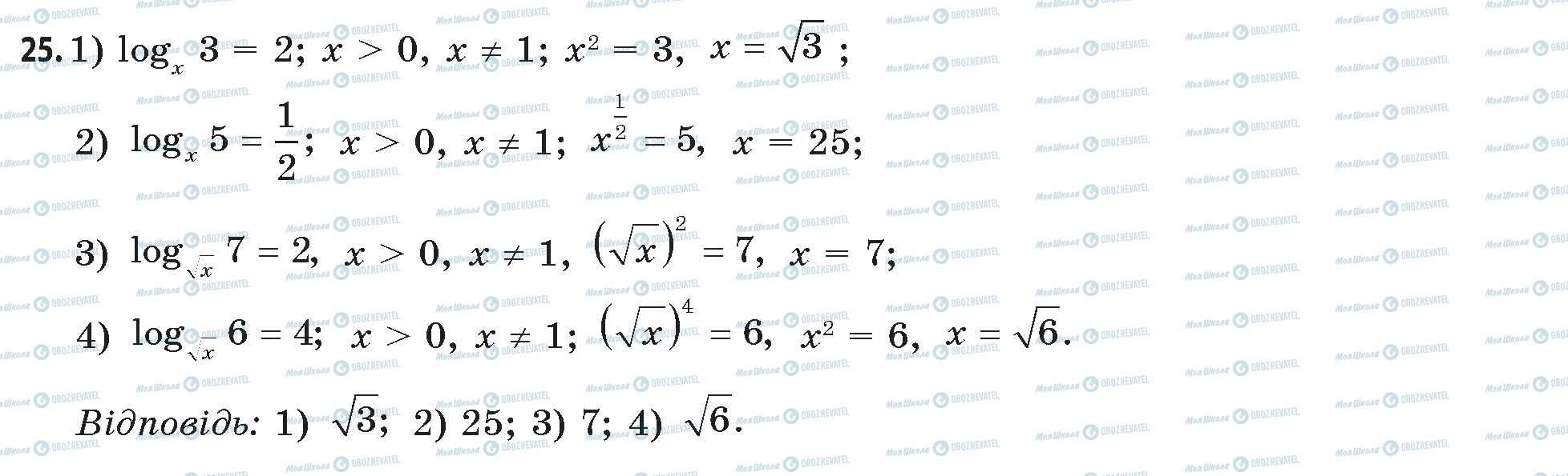ГДЗ Математика 11 класс страница 25
