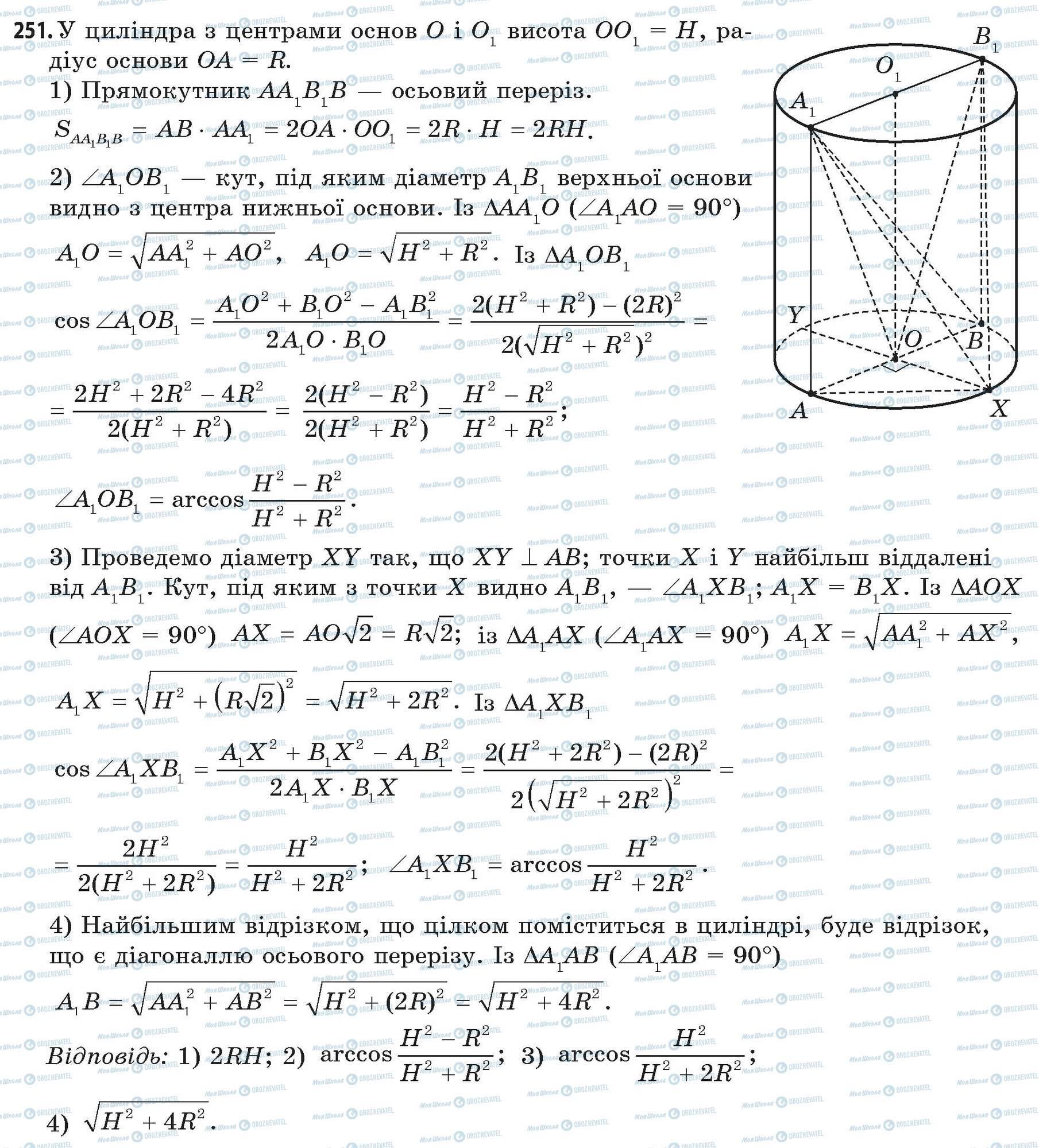 ГДЗ Математика 11 клас сторінка 251