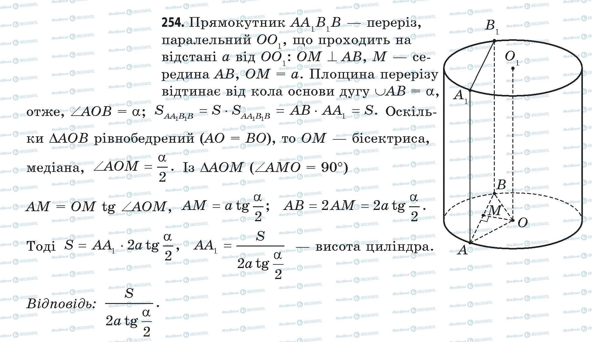 ГДЗ Математика 11 клас сторінка 254