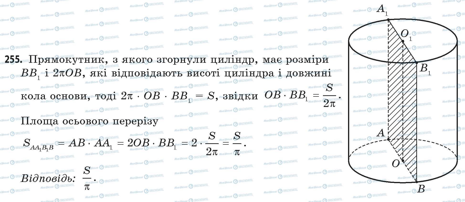 ГДЗ Математика 11 клас сторінка 255