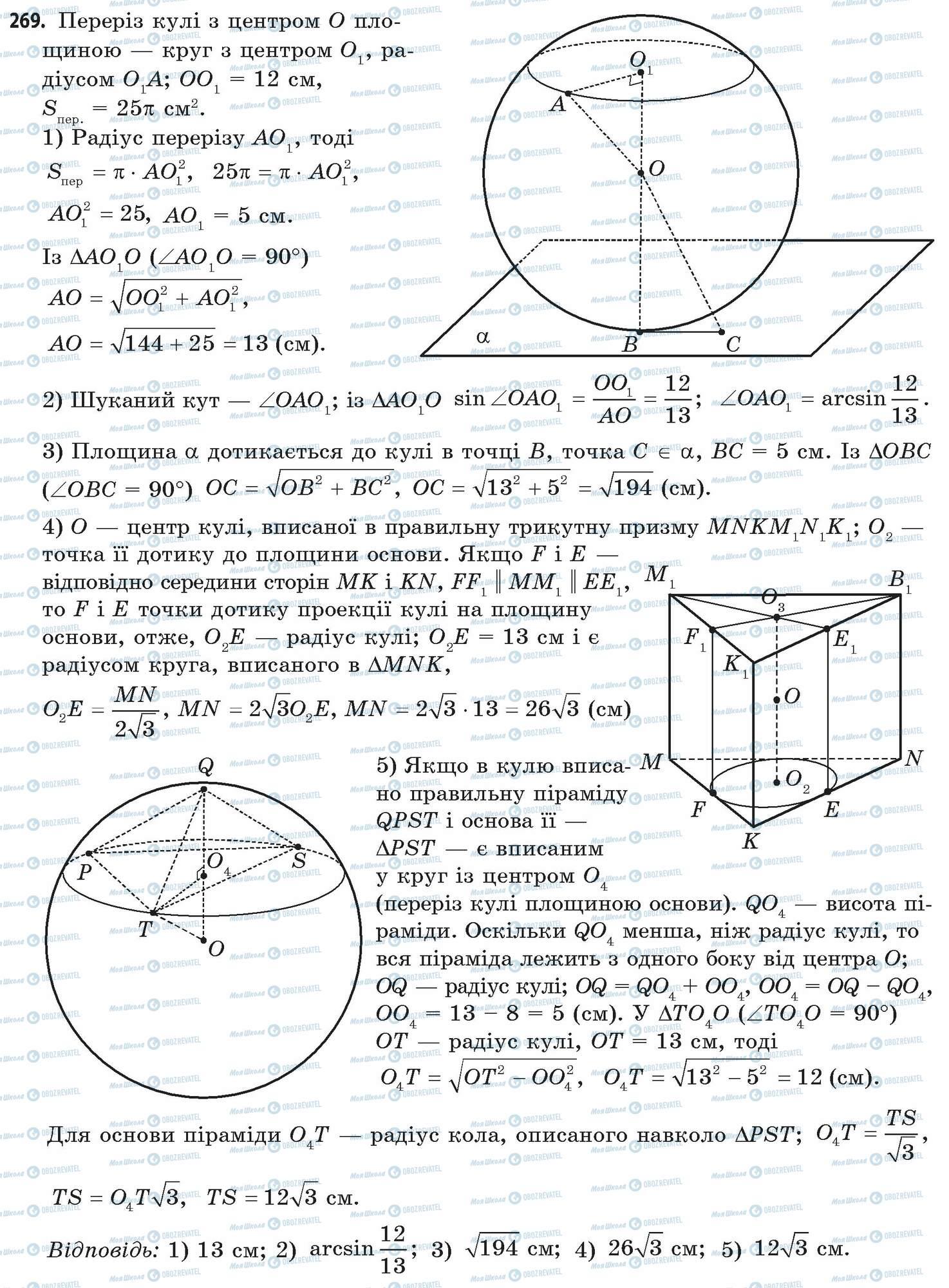 ГДЗ Математика 11 клас сторінка 269