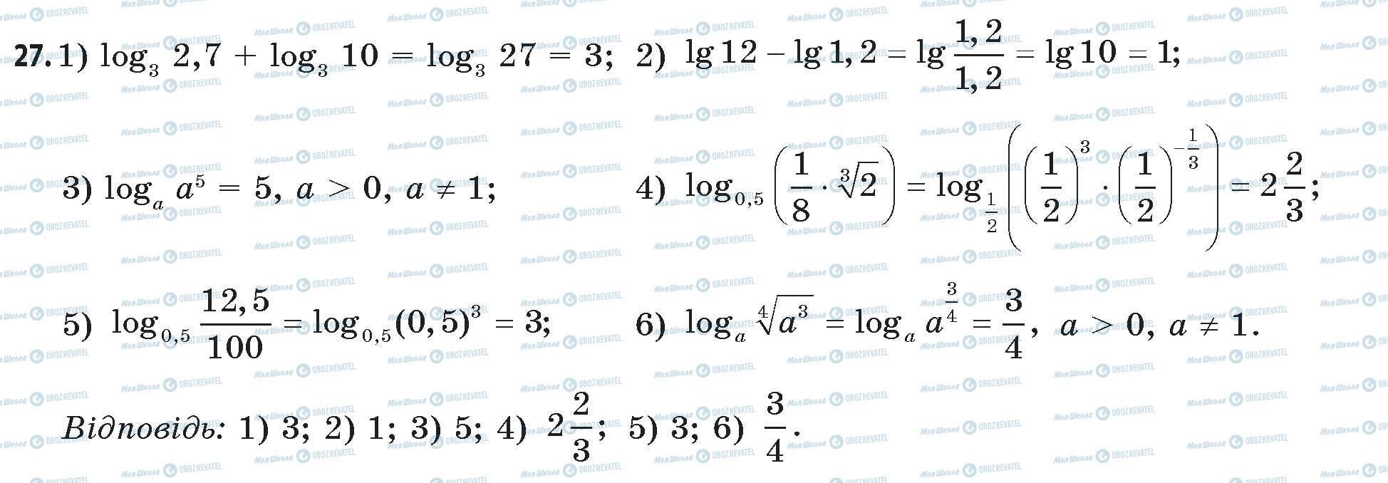 ГДЗ Математика 11 класс страница 27