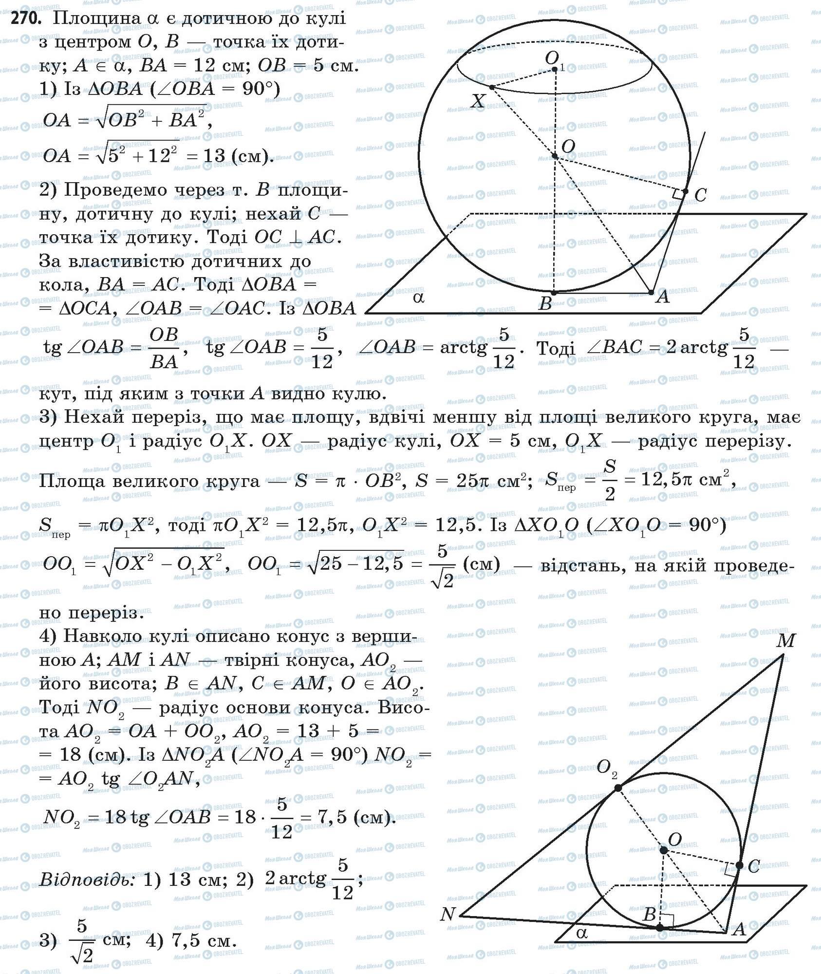ГДЗ Математика 11 клас сторінка 270