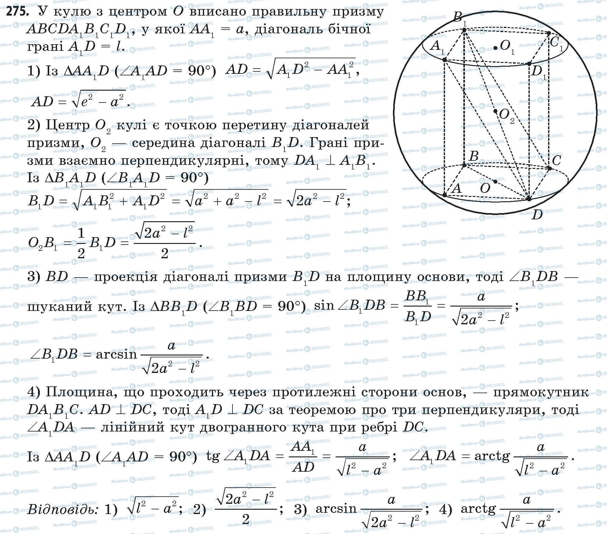 ГДЗ Математика 11 клас сторінка 275