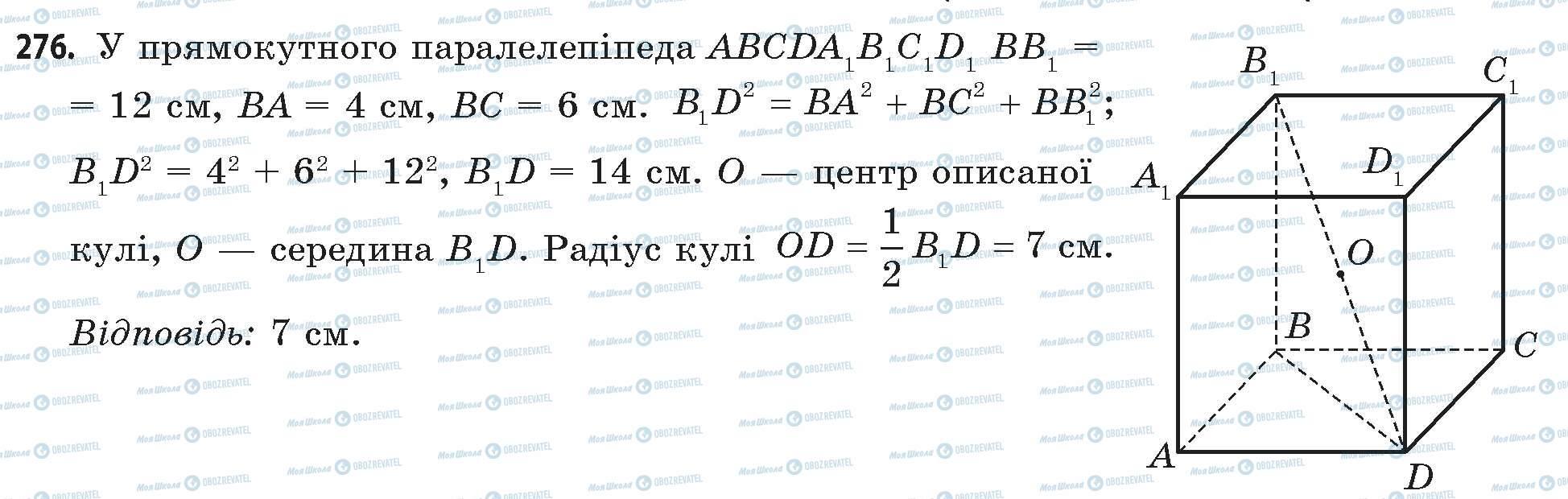 ГДЗ Математика 11 клас сторінка 276
