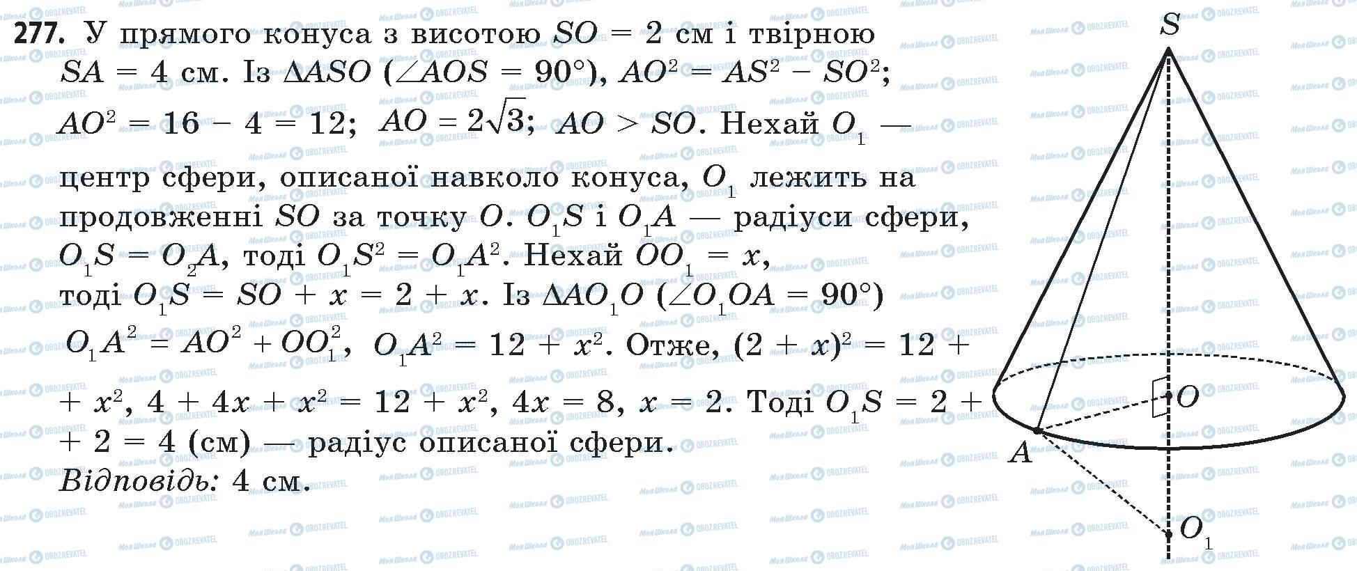 ГДЗ Математика 11 клас сторінка 277