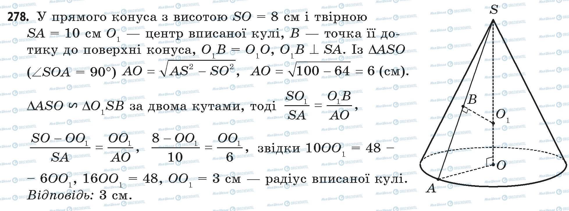 ГДЗ Математика 11 клас сторінка 278