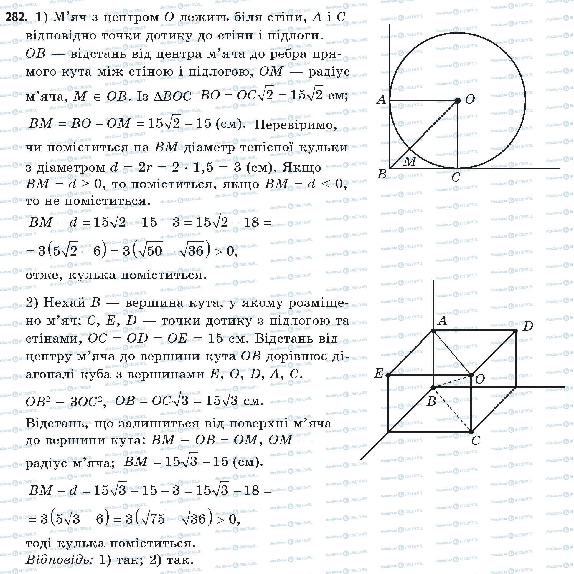 ГДЗ Математика 11 клас сторінка 282
