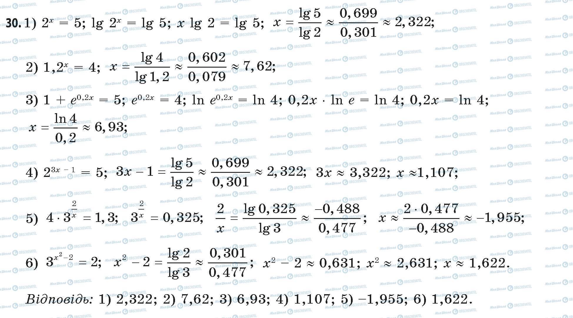 ГДЗ Математика 11 класс страница 30
