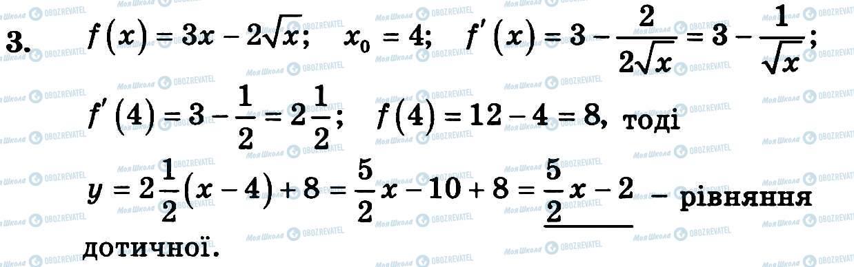 ГДЗ Алгебра 11 класс страница 3