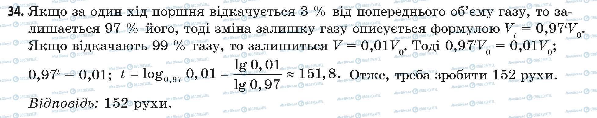 ГДЗ Математика 11 класс страница 34