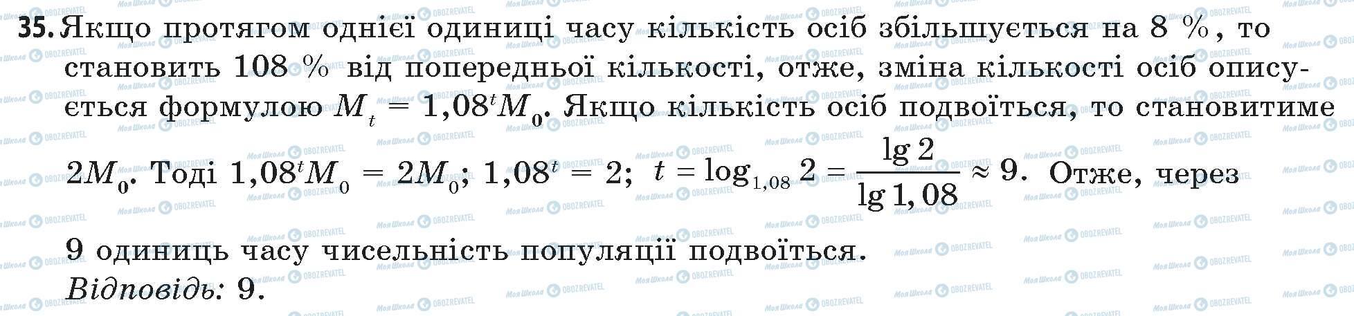 ГДЗ Математика 11 класс страница 35