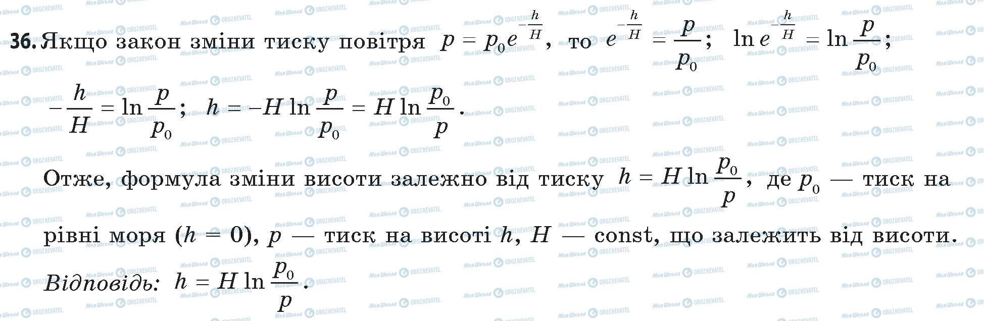 ГДЗ Математика 11 клас сторінка 36