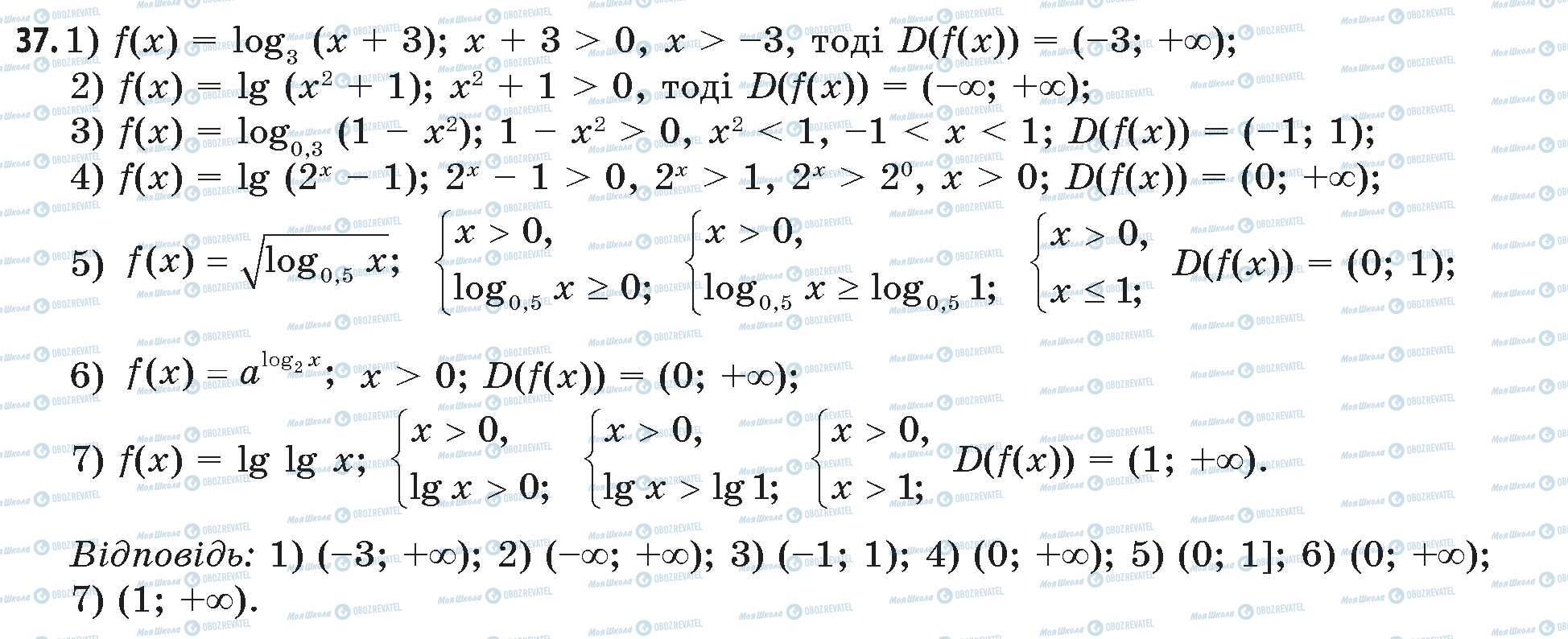 ГДЗ Математика 11 клас сторінка 37